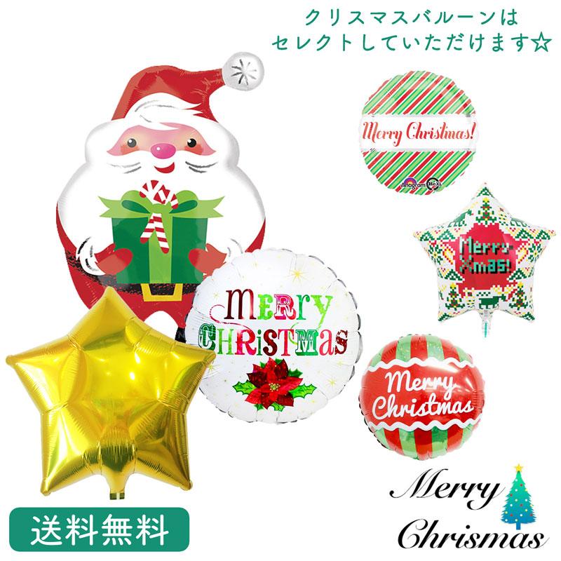 クリスマス バルーン 送料無料 一部地域を除く パーティー サンタ 装飾 飾り プレゼント サプライズ ギフト Party Christmas いつでも送料無料 Balloon ミニサンタ Xmas 風船 スターバルーン MerryChristmas