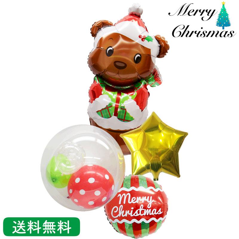クリスマス プレゼント バルーン サプライズ ギフト パーティー Balloon Party 風船 お祝い クリスマスベアー インサイダーバルーン