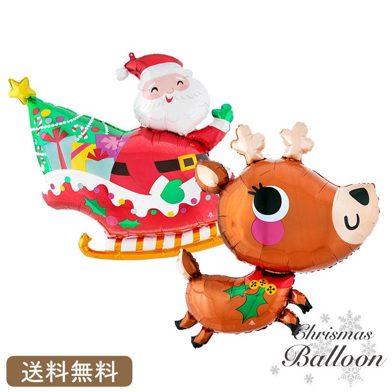 公式 サンタさんとトナカイさんクリスマスといえばこれです サンタさんとトナカイさんバルーンのセット 超激安特価