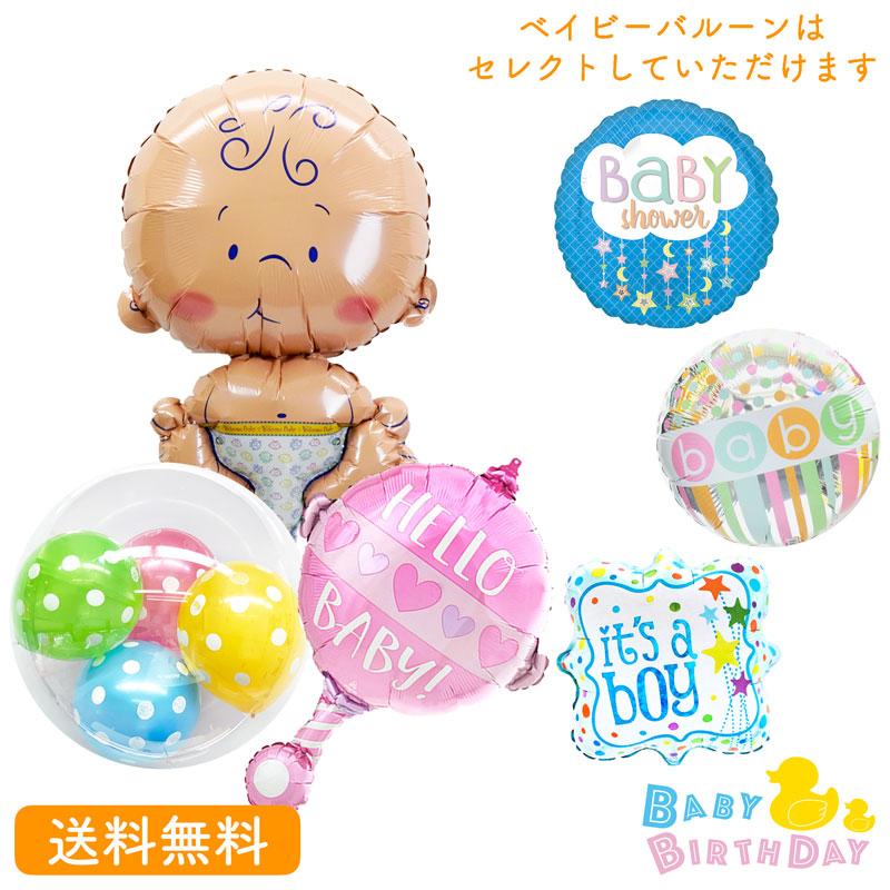 ベイビー ショップ 赤ちゃん 出産祝い バルーン 装飾 プレゼント バースデー サプライズ ギフト Birthday 誕生日 蔵 風船 浮かべてお届けパーティー お祝い 誕生会 Party Balloon