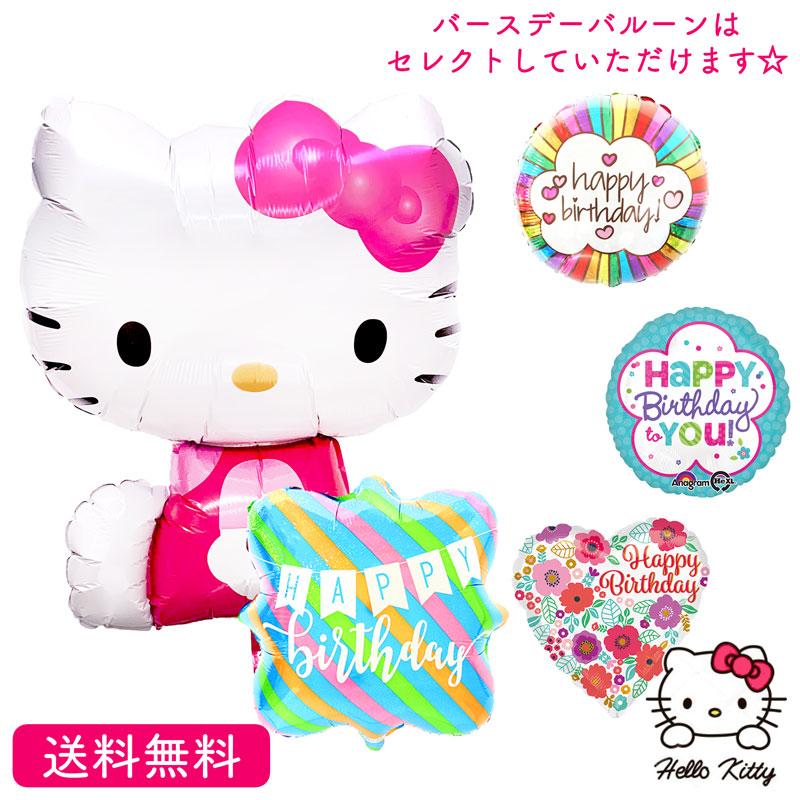 誕生日 至高 バースデー バルーン キティちゃん ハローキティ プレゼント キティ サプライズ スーパーセール期間限定 Balloon 誕生会 ギフト パーティー Birthday Party お祝い 風船
