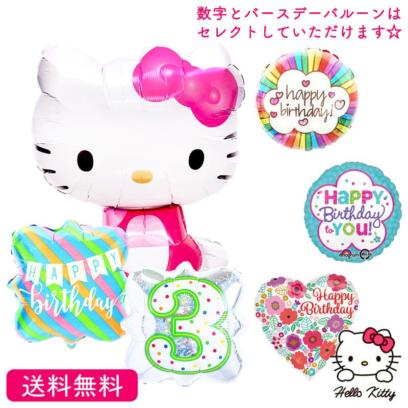 キティ ハローキティ キティちゃん 誕生日 バースデー サンリオ キャラクター バルーン 正規販売店 プレゼント 希少 サプライズ 誕生会 風船 パーティー ギフト Party Balloon Birthday お祝い