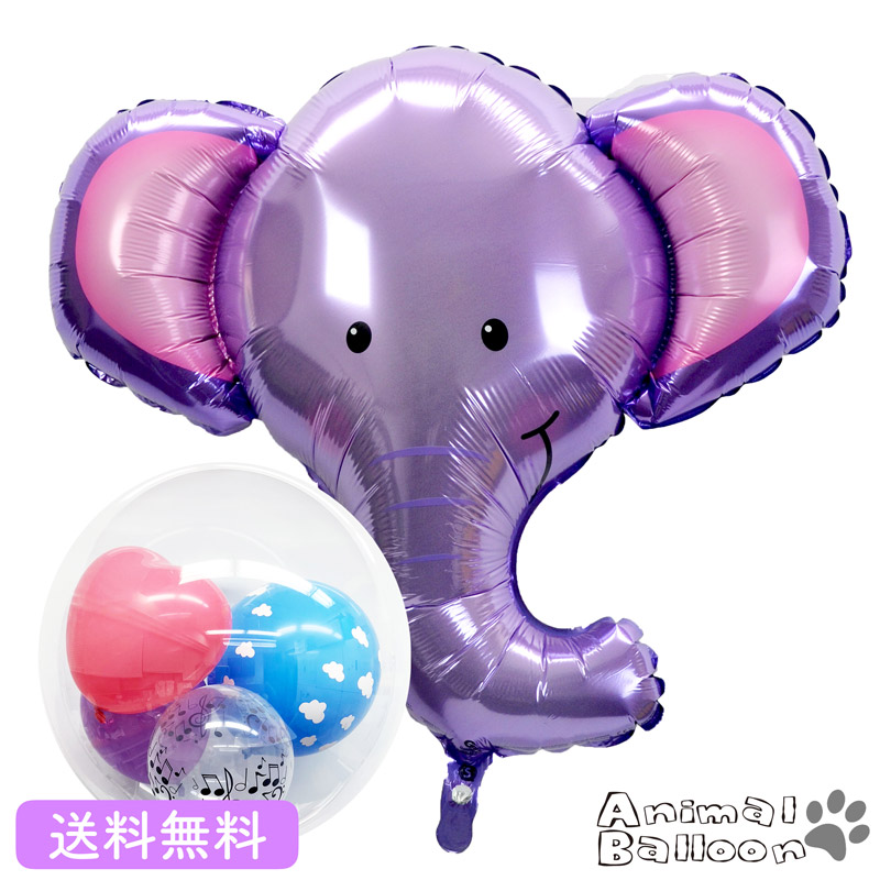 プレゼント バースデー バルーン サプライズ ギフト パーティー Birthday Balloon Party 風船 誕生日 誕生会 お祝い エレファント ST
