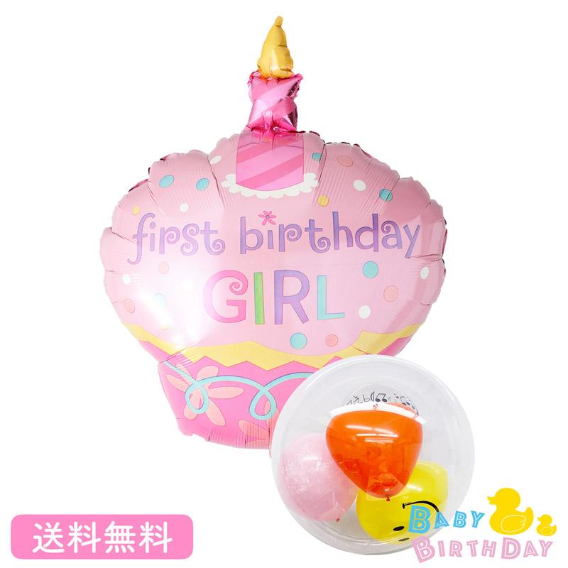 バースデー プレゼント バルーン サプライズ ギフト パーティー Birthday Balloon Party 風船 誕生日 誕生会 お祝い スウィートリトル カップケーキ ガール ST [バルーン 誕生日祝い]