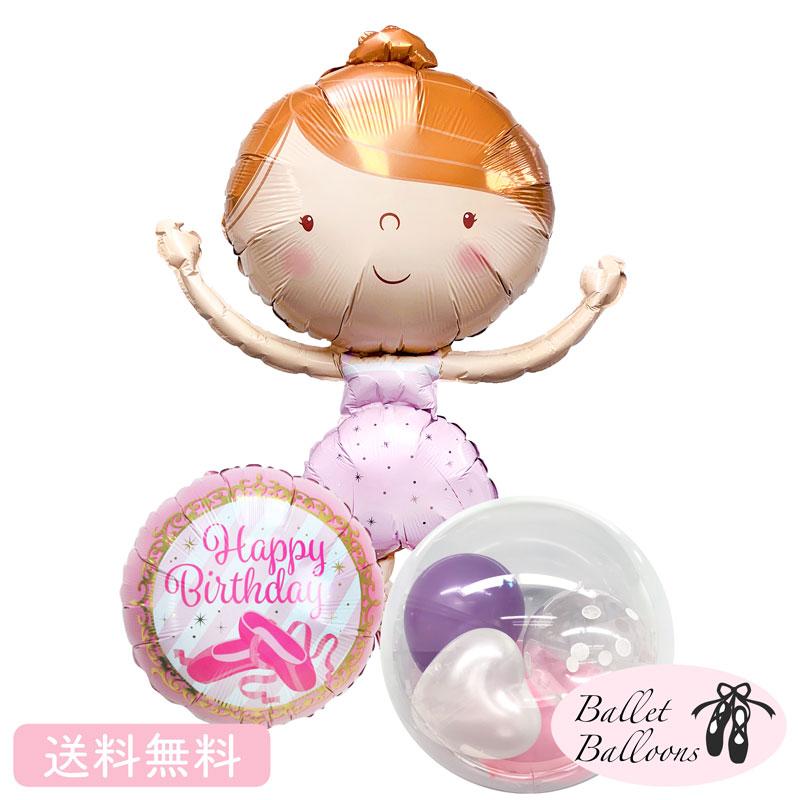 バルーン 誕生日 バレリーナ バレエ プレゼント 送料無料 ギフト パーティー 風船 誕生日 誕生会 お祝い 誕生日祝い バースデー