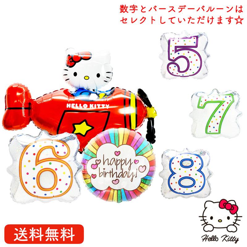 バースデー プレゼント バルーン サプライズ ギフト パーティー Birthday Balloon Party 風船 誕生日 誕生会 お祝い キティ プレイン スクウィグル バースデー ナンバーバルーン