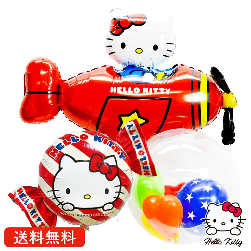 バースデー プレゼント バルーン サプライズ ギフト パーティー Birthday Balloon Party 風船 誕生日 誕生会 お祝い キティ プレイン キャンディ ハローキティ インサイダーバルーン SPST
