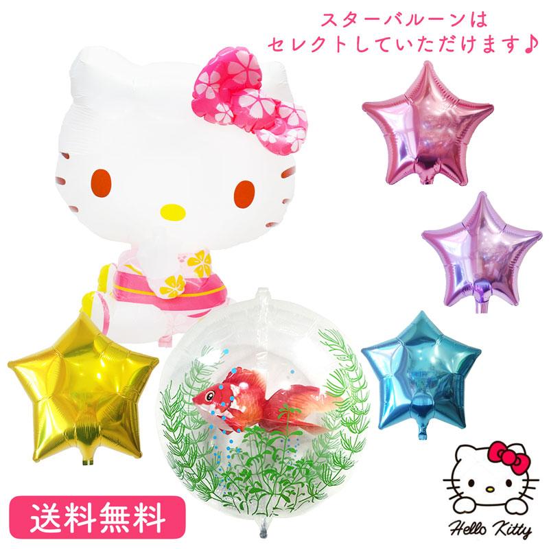 バルーン バースデー プレゼント サプライズ ギフト パーティ Birthday Balloon Party 風船 誕生日 お祝い浴衣キティ キティ ハローキティ バルーン スターバルーン 金魚バルーン