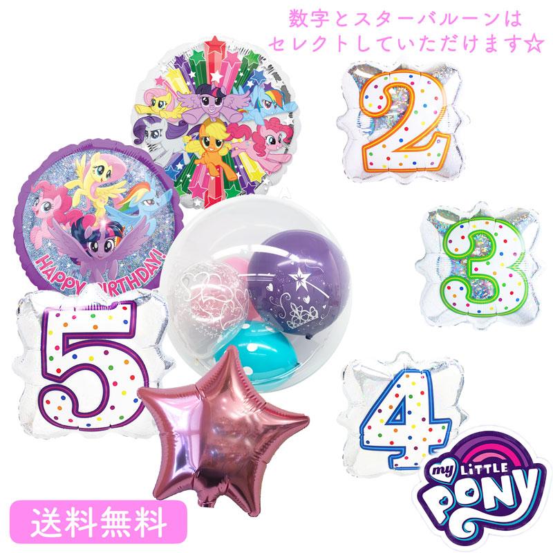 バースデー プレゼント バルーン サプライズ ギフト パーティー Birthday Balloon Party 風船 誕生日 誕生会 お祝い マイリトルポニー 5点セット バースデー 選べる ナンバーバルーン スターバルーン