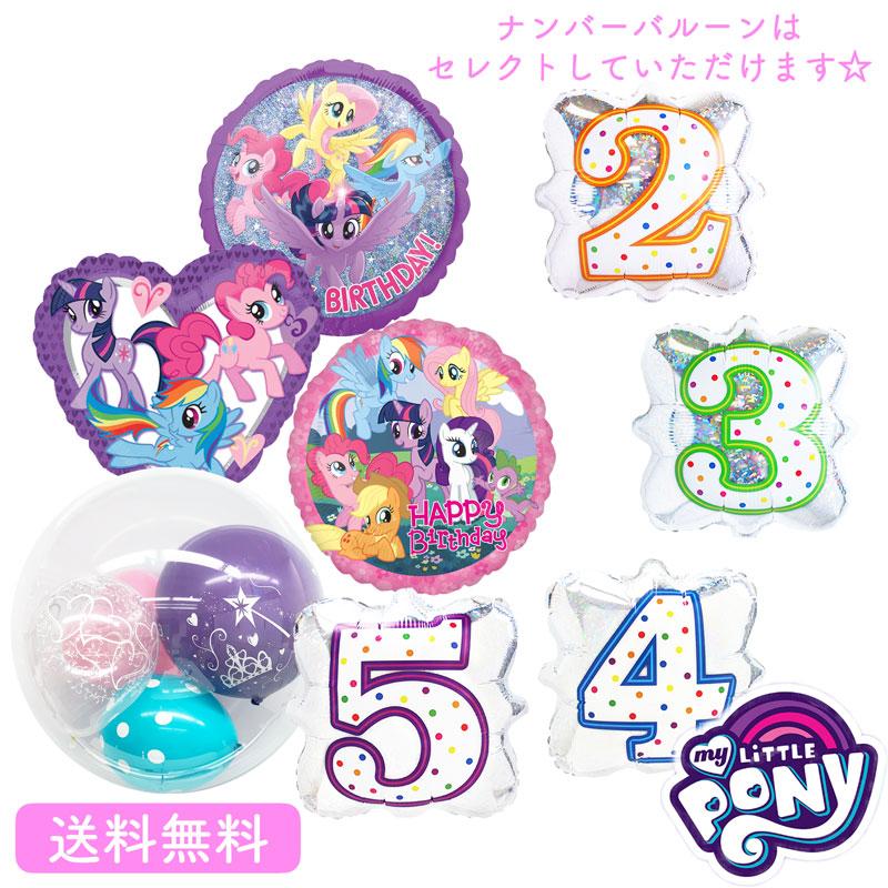 バースデー プレゼント バルーン サプライズ ギフト パーティー Birthday Balloon Party 風船 誕生日 誕生会 お祝い マイリトルポニー 5点セット 選べる ナンバーバルーン インサイダーバルーン