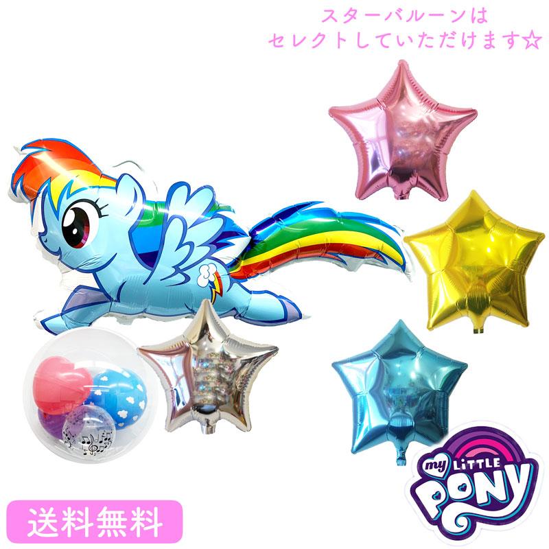 バースデー プレゼント バルーン サプライズ ギフト パーティー Birthday Balloon Party 風船 誕生日 誕生会 お祝い マイリトル ポニー スターバルーン レインボーダッシュ インサイダーバルーン 選べる セット