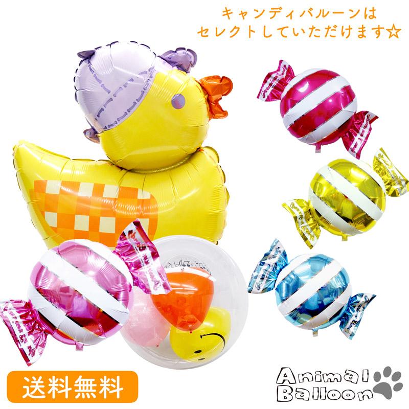 プレゼント バースデー バルーン サプライズ ギフト パーティー Birthday Balloon Party 風船 誕生日 誕生会 お祝い アヒル 選べるキャンディ ST