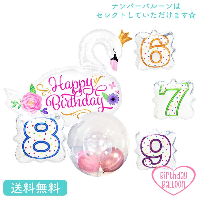 バルーン 誕生日 アニマル スワン プレゼント 送料無料 ギフト パーティー 風船 誕生日 誕生会 お祝い 誕生日祝い バースデー 選べる数字バルーン