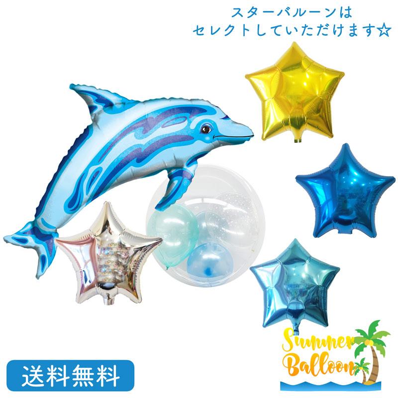 プレゼント バースデー バルーン サプライズ ギフト パーティー Birthday Balloon Party 風船 誕生日 誕生会 お祝い ドルフィンパステル ブルー イルカ スター