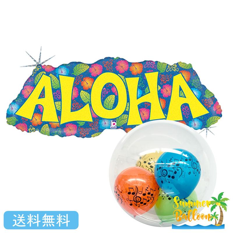 バルーン 誕生日 アロハ ハワイ aloha プレゼントインサイダーバルーン 送料無料 ギフト パーティー 風船 誕生日 誕生会 お祝い 誕生日祝い 発表会