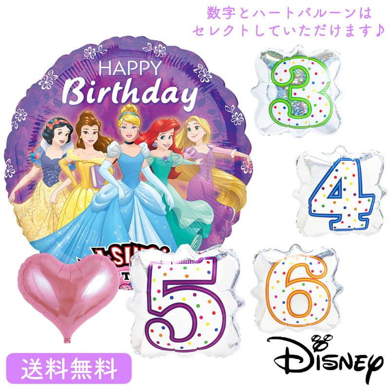 バルーン バースデー 誕生日 プリンセス ナンバーバルーン パーティー お祝い サプライズ プレゼント ディズニー ディズニープリンセス princess disney ハートバルーン ナンバーバルーン シンギング