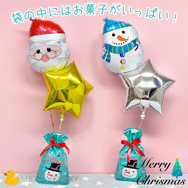 クリスマス お菓子 詰め合わせ サンタ 日本メーカー新品 スノーマン バルーン サプライズ 2020新作 パーティー 風船 ギフト プレゼント