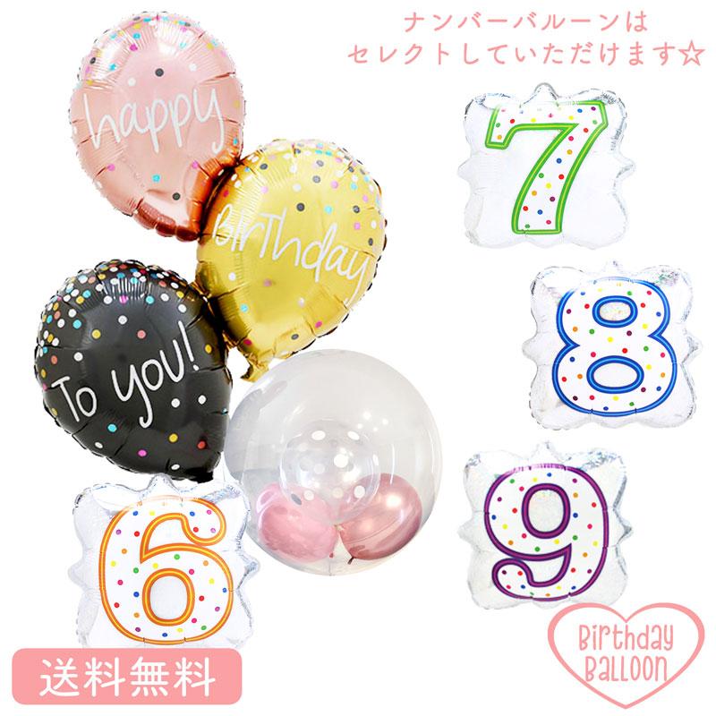 大人の人でも楽しめる大人かわいいデザインです バースデー プレゼント バルーン サプライズ ギフト パーティー Birthday Balloon Party 誕生日 ナンバーバルーンバースデー 誕生会 お祝い 高額売筋 SPST 新作 人気 スリーラバーバルーン 風船