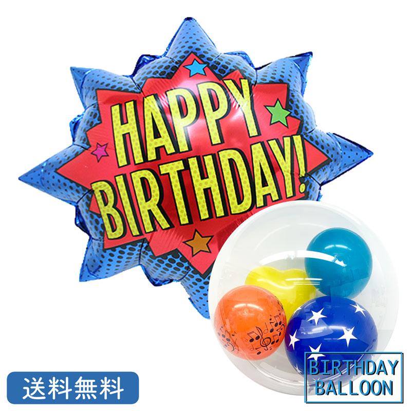 1年保証 お誕生日はスーパーバースデー 強くなれそう バースデー レゼント バルーン サプライズ ギフト パーティー Balloon 風船 Party 2020 お祝い 誕生会 誕生日 Birthday スーパーバースデーST