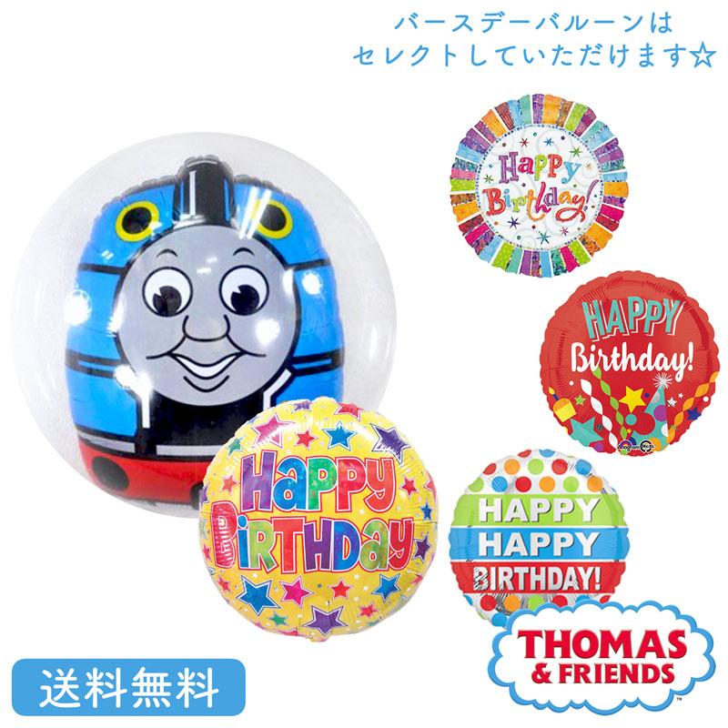 トーマス バルーン ギフト お中元 バースデー プレゼント サプライズ パーティー Birthday Balloon ST お祝い 誕生会 誕生日 風船 卸直営 Party