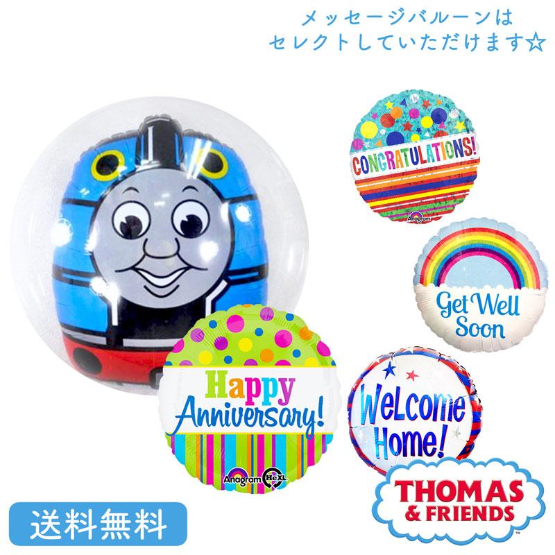 トーマス バルーン プレゼント キャラクター バースデー サプライズ ギフト パーティー Birthday 誕生日 国内送料無料 最新アイテム ダブル きかんしゃトーマス Party お祝い 風船 誕生会 Balloon