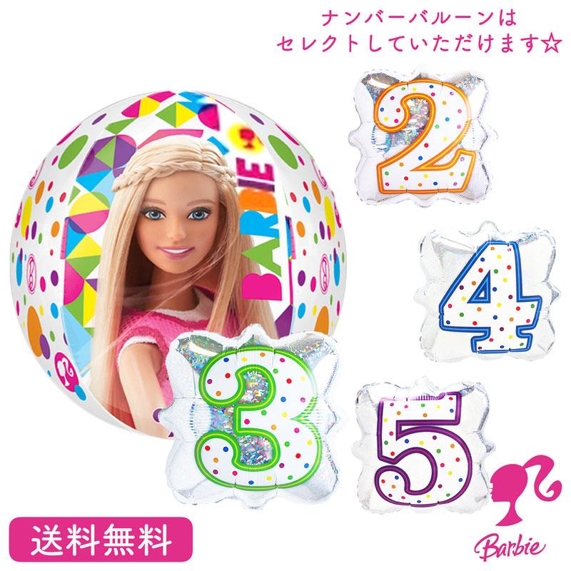 bubblesシリーズからバービーが登場 バービー Barbie バースデー プレゼント バルーン 誕生日 海外輸入 サプライズ ナンバーバルーン お祝い パーティー 風船 迅速な対応で商品をお届け致します 選べる ギフト bubblesバルーン 誕生会