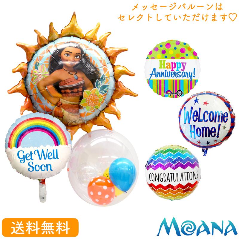映画で話題のモアナでお祝い モアナ 送料無料 バースデー プレゼント バルーン サプライズ ご予約品 ギフト パーティー Birthday 誕生会 お祝い 人気ショップが最安値挑戦 Party Balloon 選べるメッセージバルーンセット 風船 ディズニー 誕生日