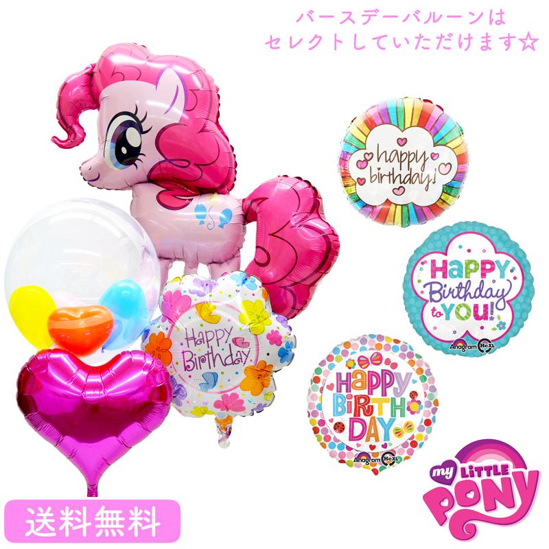 【送料無料】マイリトルポニー バルーン 誕生日 周年 お祝いピンキーパイ キャラクター ギフト パーティ ハート Birthday Balloon Party mylittlepony 映画 風船 装飾 あす楽