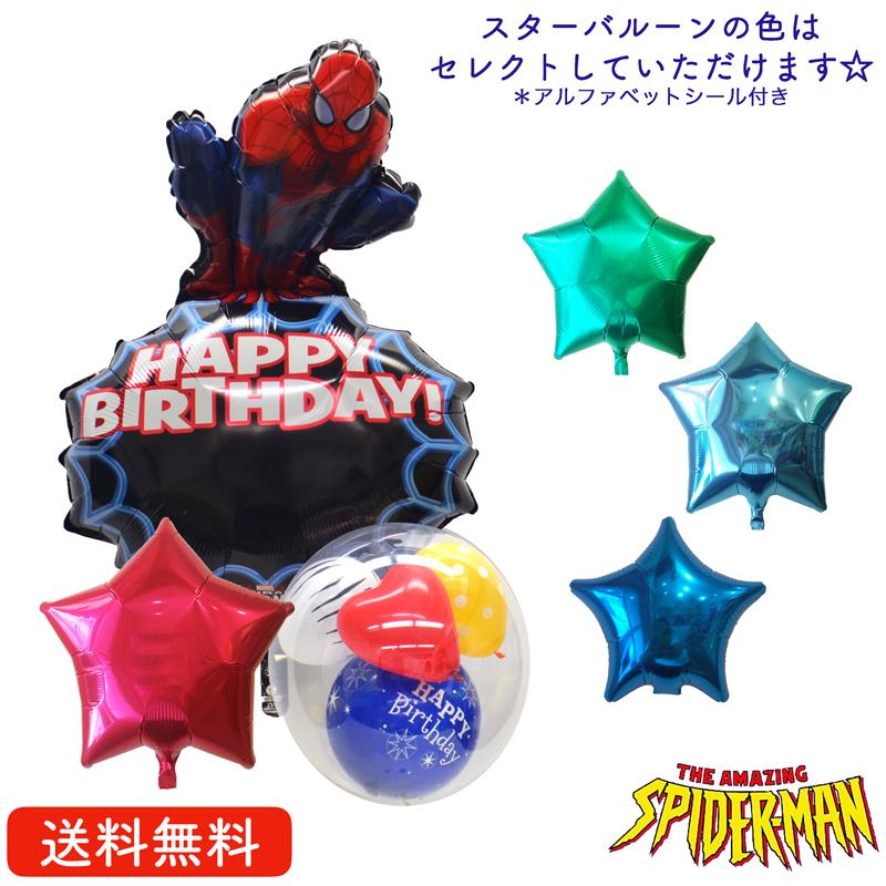 【送料無料】スパイダーマン バースデー バルーン 誕生日 お祝い キャラクター ギフト パーティ名入れ Birthday Balloon Party スター風船 marvel マーベル 映画 spiderman 風船 装飾 あす楽