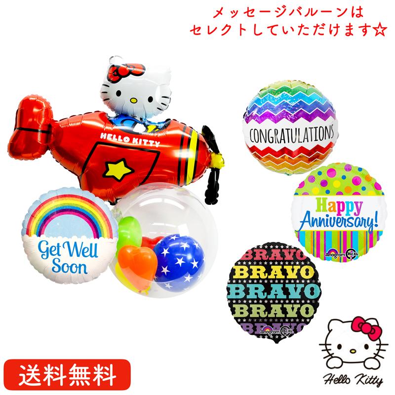 送料無料 バースデー プレゼント バルーン サプライズ ギフト パーティー Birthday Balloon Party 風船 誕生日 誕生会 お祝い キティ プレイン ST