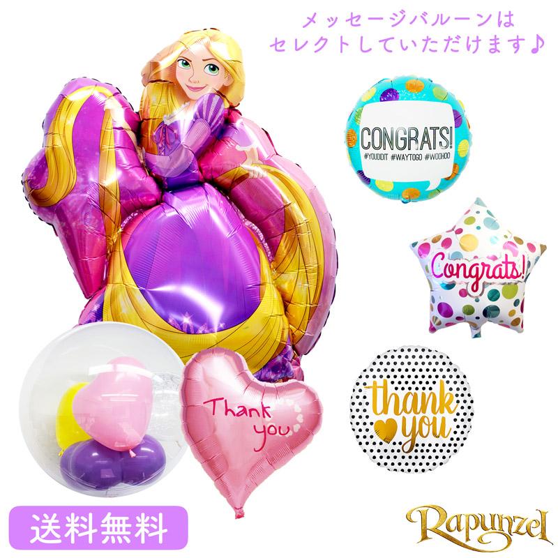 バースデー プレゼント バルーン サプライズ ギフト パーティー Birthday Balloon Party 風船 誕生日 誕生会 お祝い ディズニー プリンセス ラプンツェル 選べるメッセージバルーンST