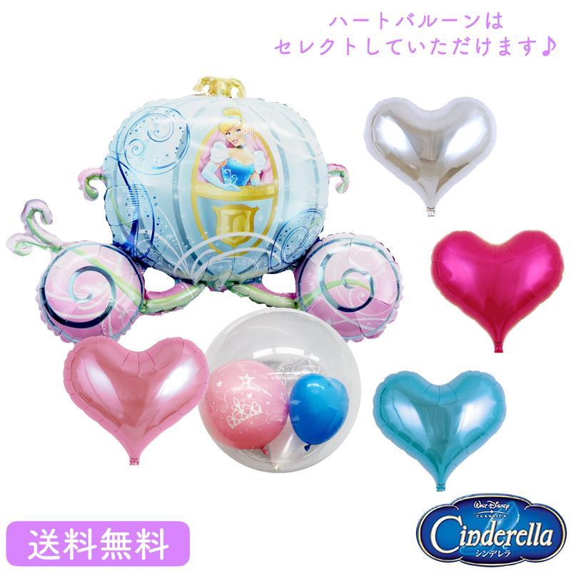 バースデー プレゼント バルーン サプライズ ギフト パーティー Birthday Balloon Party 風船 誕生日 誕生会 お祝い ディズニー プリンセス シンデレラ キャリッジ ハート SPST ハート型バルーン
