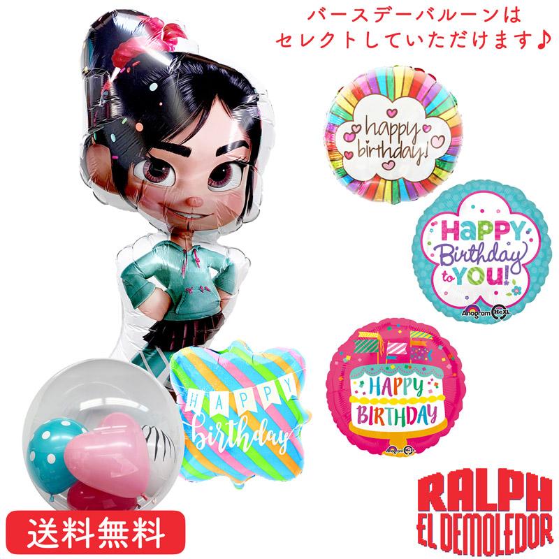バースデー プレゼント バルーン サプライズ ギフト パーティ Birthday Balloon Party 風船 誕生日 ウェディング バルーン電報 結婚式 お祝い ディズニー  disney ヴァネロペ インサイダーバルーン 選べるバースデーバルーンST