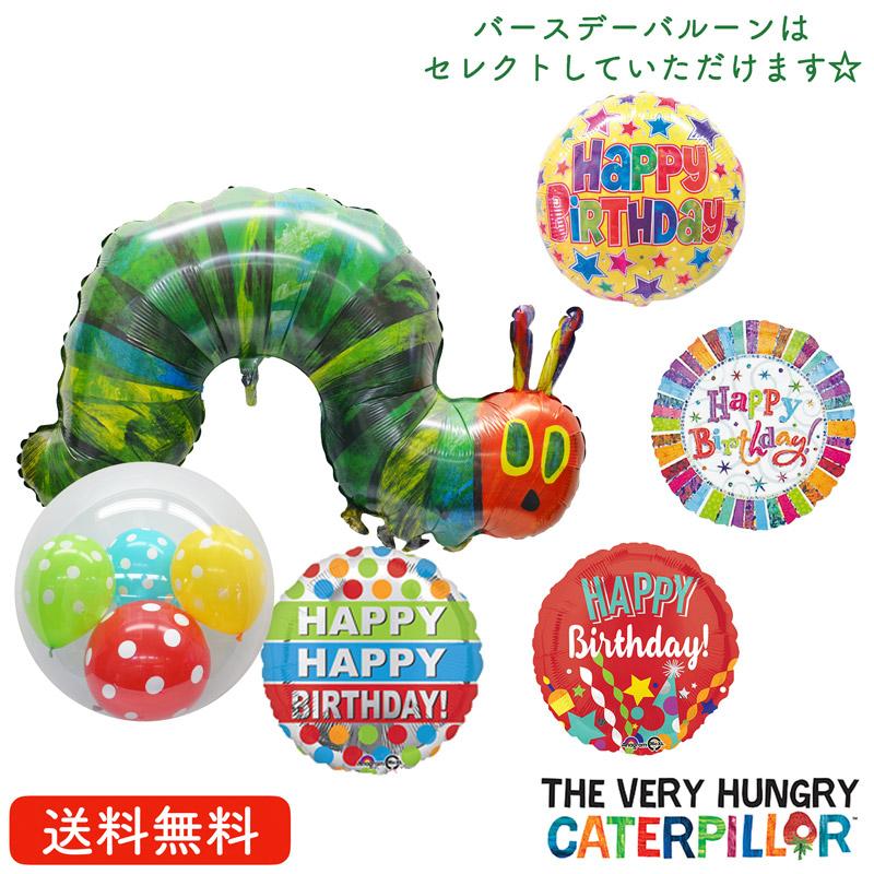 はらぺこあおむし プレゼント バルーン サプライズ ギフト パーティー Birthday Balloon Party 風船 誕生日 誕生会 お祝い インサイダーバルーン 選べるバースデーバルーン 男の子向け ST