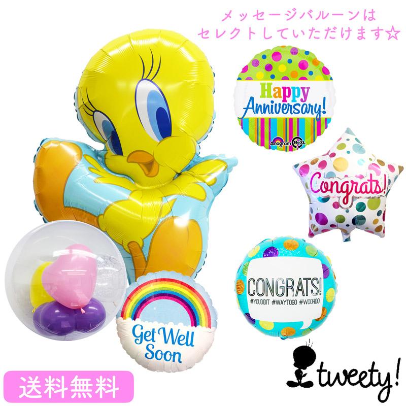 バースデー プレゼント バルーン サプライズ ギフト パーティー Birthday Balloon Party 風船 誕生日 誕生会 お祝い トゥイティ 選べるメッセージバルーン ST
