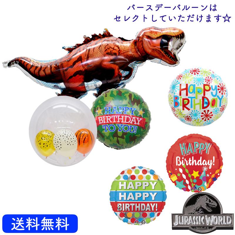 バルーン 誕生日 恐竜 プレゼント 送料無料 ギフト パーティー 風船 誕生日 誕生会 お祝い ジュラシックワールド バースデー 誕生日祝い