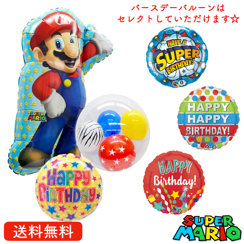 バルーン 誕生日 マリオ プレゼント 送料無料 ギフト パーティー 風船 誕生日 誕生会 お祝い バースデー 誕生日祝い