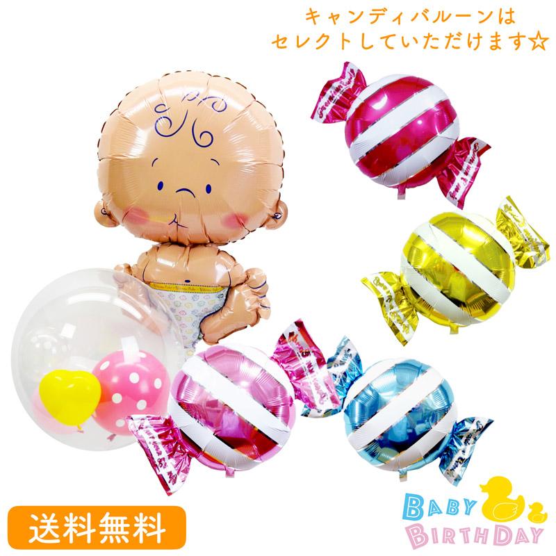 プレゼント バースデー バルーン サプライズ ギフト パーティー Birthday Balloon Party 風船 誕生日 誕生会 お祝い ベイビー 選べるキャンディーSP ST 出産祝い 女の子