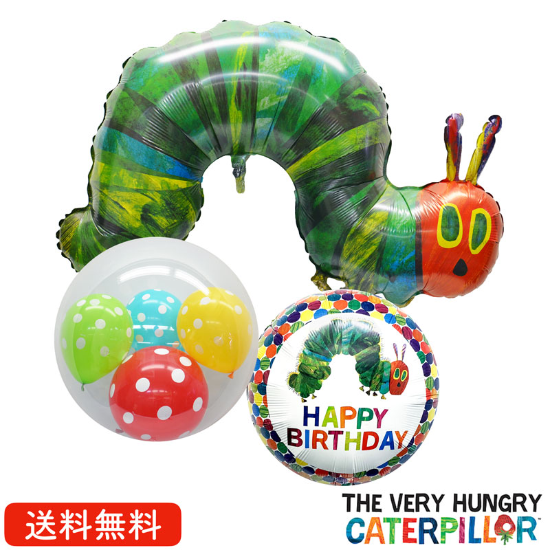 絵本で大人気のキャラクターが新登場 はらぺこあおむし プレゼント バルーン サプライズ ギフト パーティー 新品未使用正規品 Birthday Balloon 誕生会 お祝い 開店記念セール Party バースデー ST 風船 誕生日 インサイダーバルーン