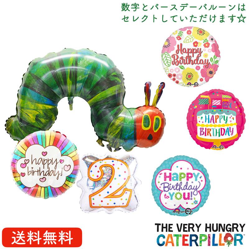 はらぺこあおむし プレゼント バルーン サプライズ ギフト パーティー Birthday Balloon Party 風船 誕生日 誕生会 お祝い インサイダーバルーン 選べるバースデーバルーン ナンバーバルーン 女の子向け ST