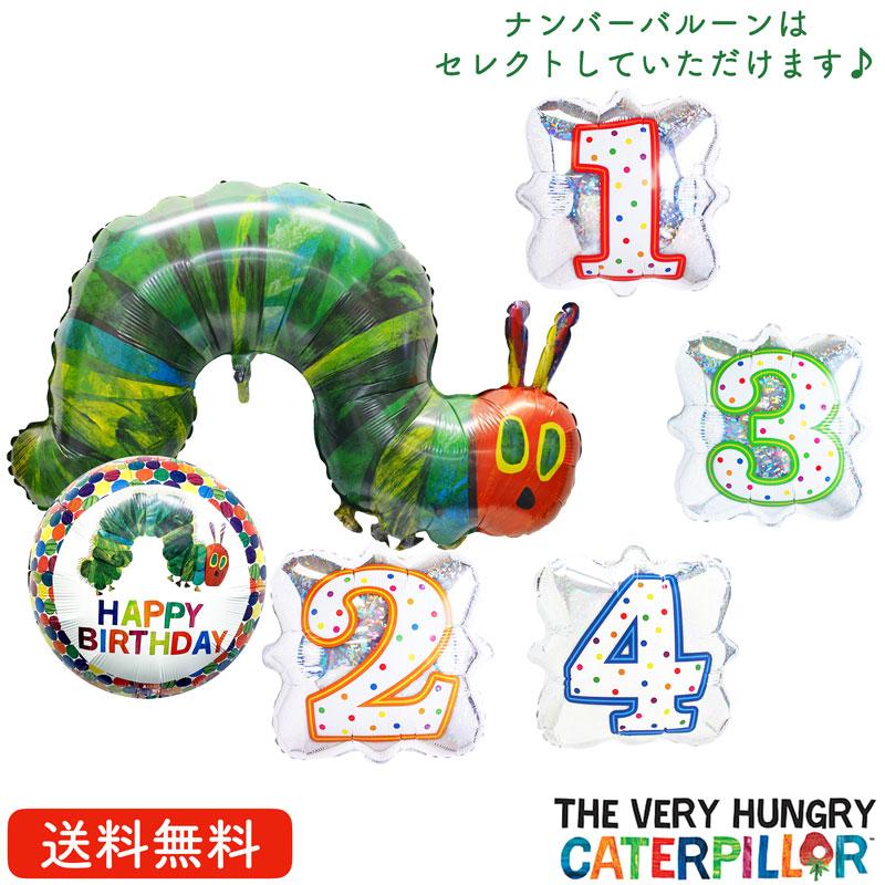 はらぺこあおむし プレゼント バルーン サプライズ ギフト パーティー Birthday Balloon Party 風船 誕生日 誕生会 お祝い   ナンバーバルーン 女の子向け ST