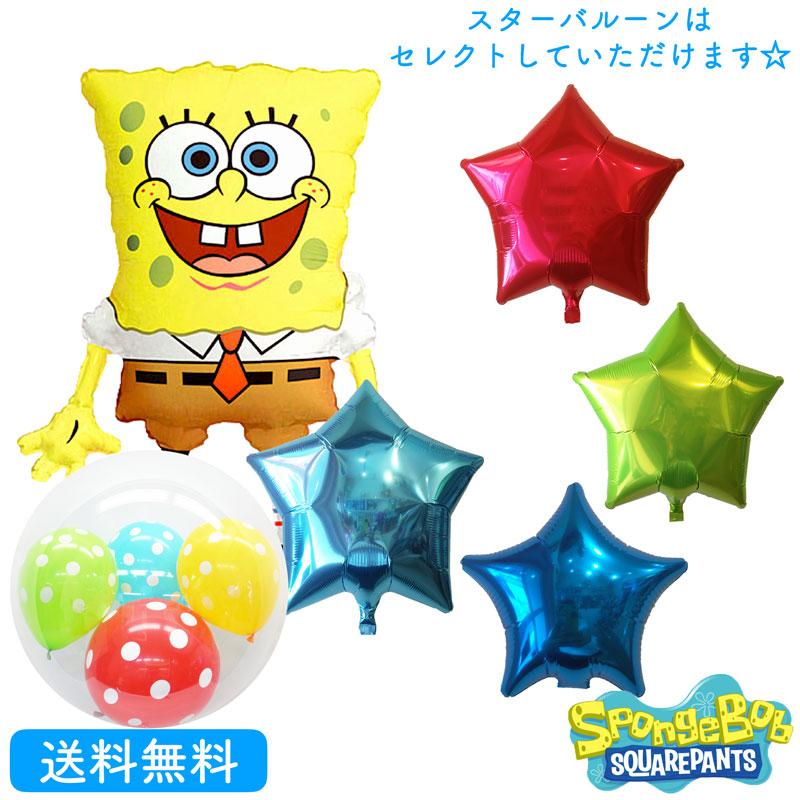 人気のスポンジボブに選べるスターバルーンのスペシャルなセットが登場 スポンジボブ 選べるスターバルーンバースデー プレゼント バルーン 新作販売 サプライズ 店内限界値引き中 セルフラッピング無料 ギフト Balloon 誕生日 Party お祝い Birthday 風船 パーティ
