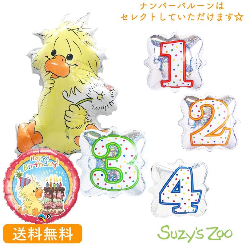 Suzy'sZooシリーズからウィッツィーが登場 高級な Suzy'sZoo バースデー プレゼント バルーンキャラクター サプライズ ギフト パーティ Birthday ナンバーバルーン お祝い バースデーバルーン Balloon 売却 風船 ウィッツィー 誕生日 Party バルーン電報