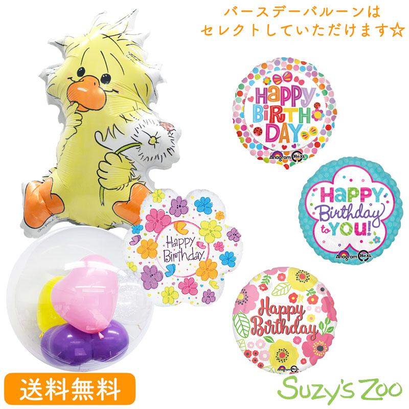 、バースデー プレゼント バルーン サプライズ ギフト パーティ Birthday Balloon Party 風船 誕生日 お祝い ウィッツィー、 インサイダーバルーン 選べるバースデーバルーン ST