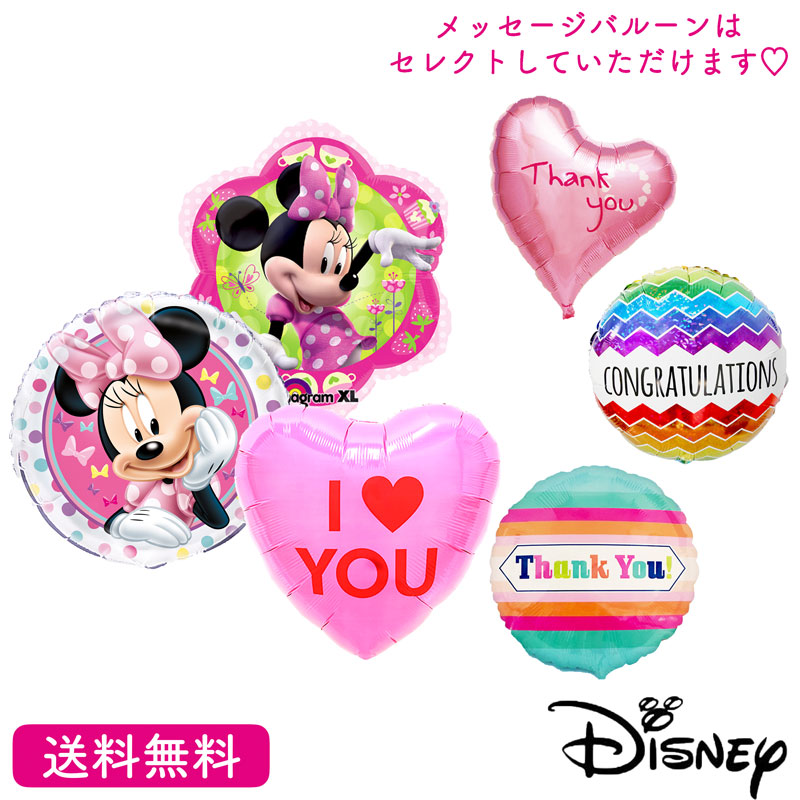 新色 ミニーマウス選べるメッセージバルーンの3点セット ディズニー ミニーマウス バースデー プレゼント バルーン 高品質 サプライズ 誕生会 お祝い 誕生日 風船 ギフト パーティー