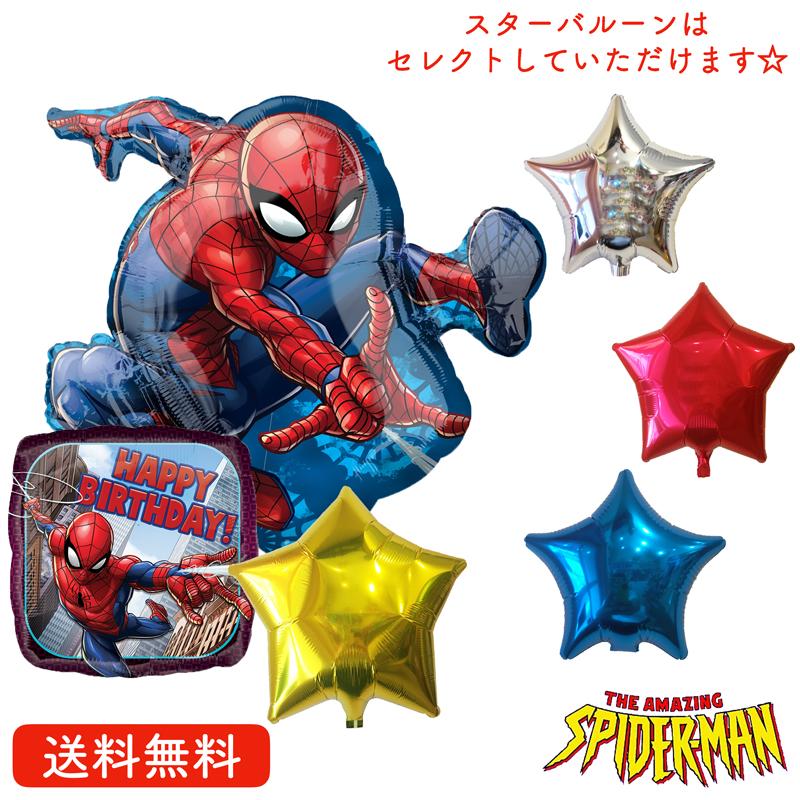 バルーン パーティー プレゼント サプライズ ギフト 風船 お祝い balloon party gift キャラクター 発表会 スパイダーマン SPST