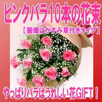 【ピンク】【バラ】【バレンタイン】【成人式】【誕生日】【春限定花束】御祝・店長おすすめ!バラ10本の花束!【送料無料】『人気ピンク系バラのお花で大切なあの人に思いを贈ろう!』【smtb-TD】【saitama】