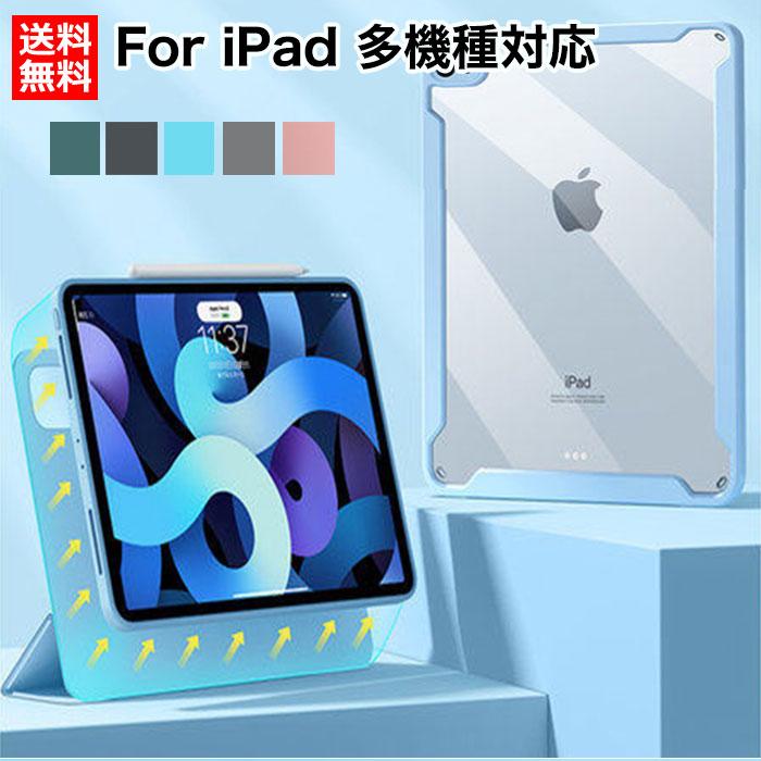 iPad air4 ケース 10.9 pro 11インチ 2021 2020 2018 第8世代 中古 カバー マグネット分離式 11 第3世代 第7世代 10.2 202 アイパッドカバー ipad 入手困難 人気 おしゃれ