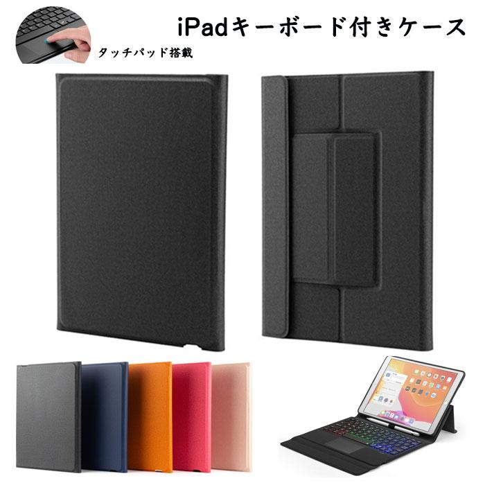 3色モードバックライトと単色モードバックライト付 キーボード一体型カバー ipad 10.2 キーボード 10.5 ペン収納 かわいい 買い取り スタンド アイパッドカバー 保護ケース おしゃれ 送料無料 一体型 全品送料無料 ケース アイパッド7 薄型 iPad 第8世代 第7世代 ペンホルダー タッチパッド搭載 Bluetooth式 キーボード付きカバー バックライト Air3