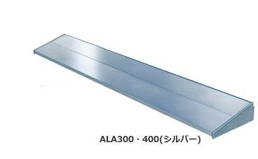 送料無料!取付簡単!!アルミ型材庇ALA300 出幅D300全長寸法W1701mm~W2000mm